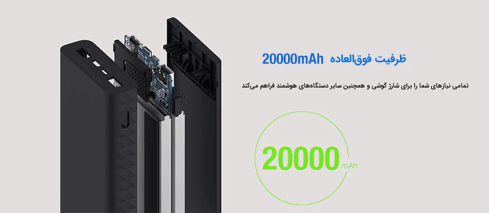 پاور بانک ZMI شیائومی 2۰۰۰۰ میلی آمپر ساعت مدل QB821