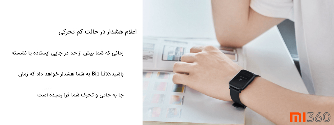 ساعت هوشمند آمازفیت شیائومی مدل Bip Lite نسخه گلوبال