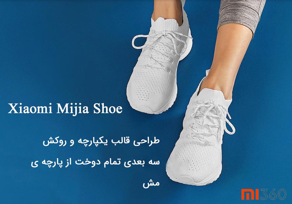 کفش-ورزشی-میجیا-شیائومی