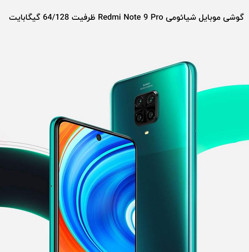 گوشی موبایل شیائومی Redmi Note 9 Pro ظرفیت 64128 گیگابایت