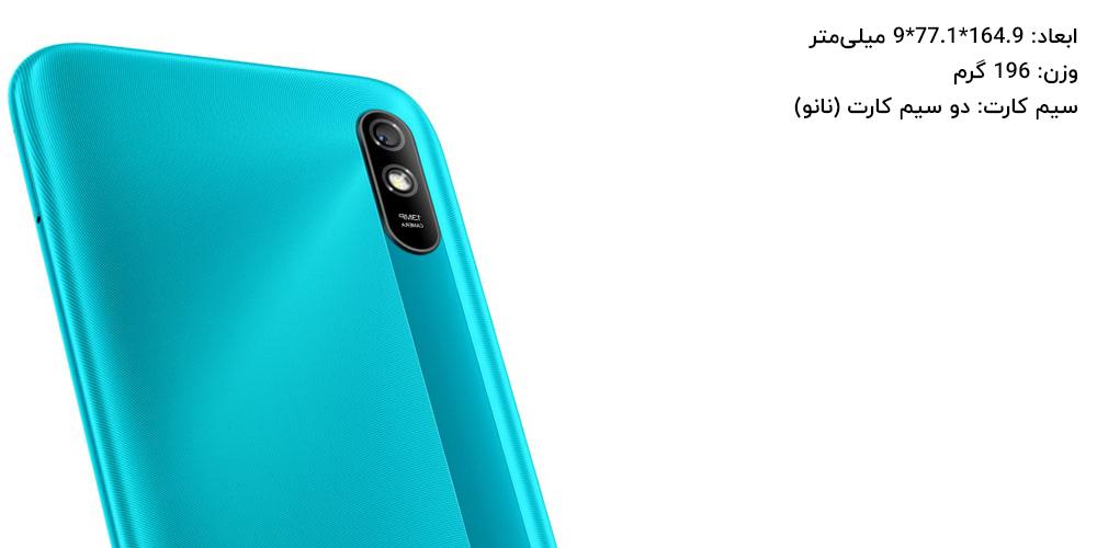 گوشی موبایل شیائومی Redmi 9A ظرفیت 32128 گیگابایت
