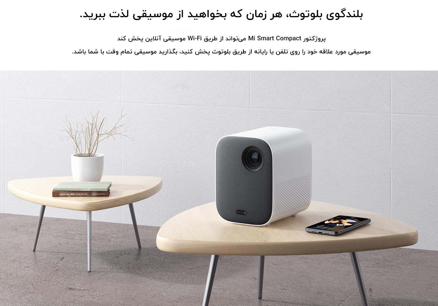 پروژکتور شیائومی Mi Smart Compact Projector