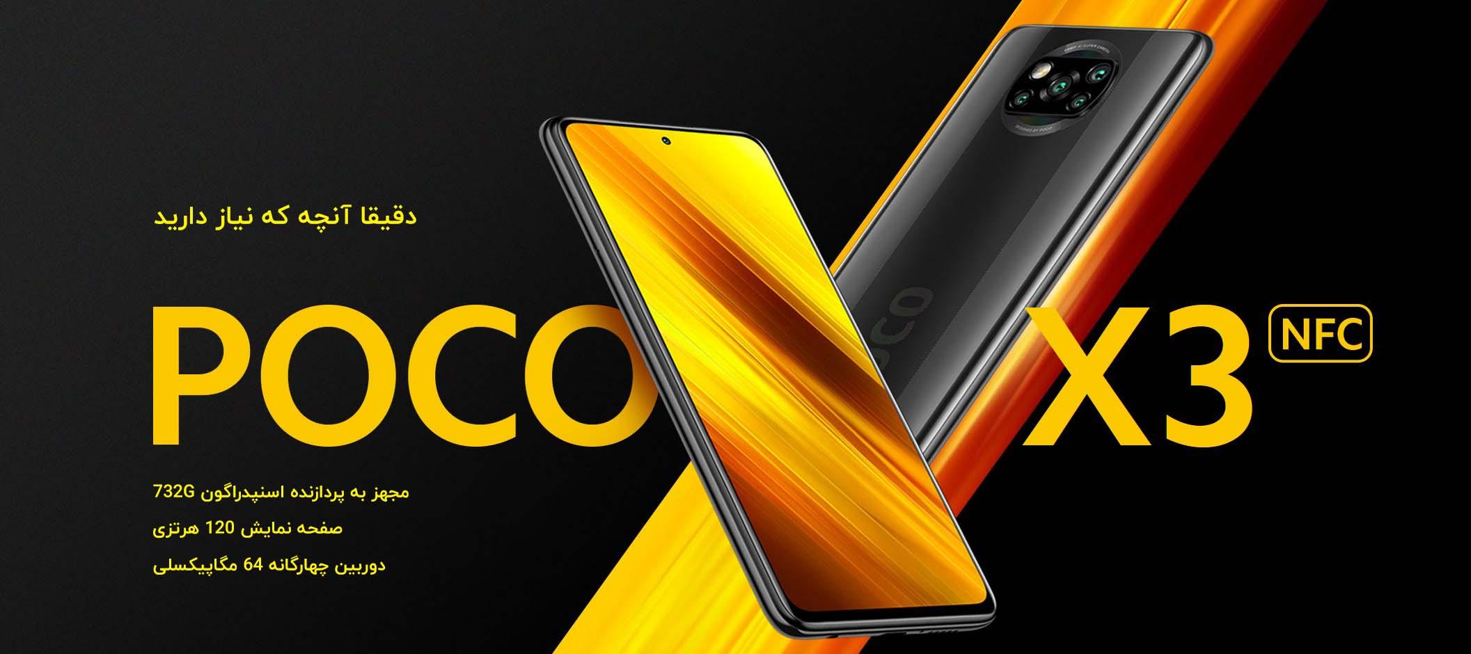 گوشی موبایل Poco X3 NFC ظرفیت64/128گیگابایت